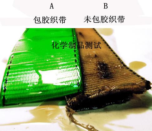 TPU包胶织带防化学品腐蚀测试